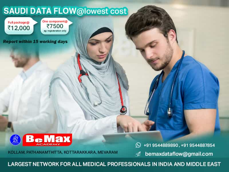 Saudi Dataflow registration bemax athul.in